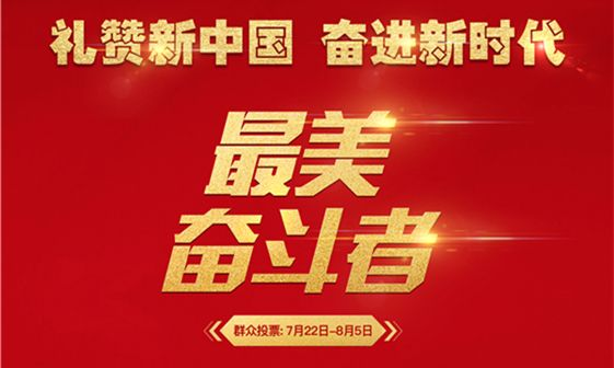 礼赞新中国领跑新时代征文3篇