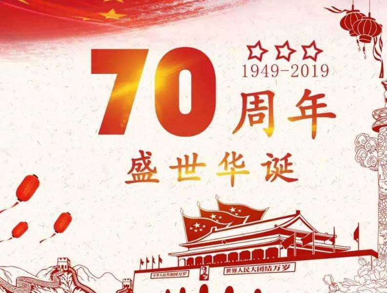 新中国七十周年征文3篇