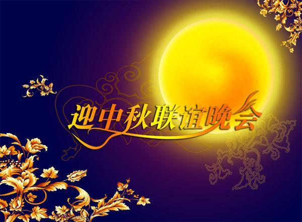 中秋节晚会主持稿3篇