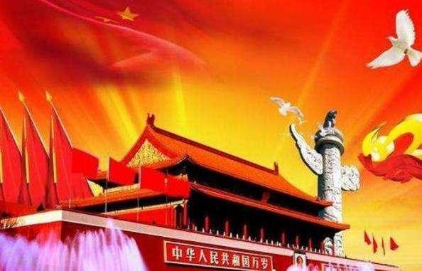 喜迎新中国成立七十华诞征文三篇