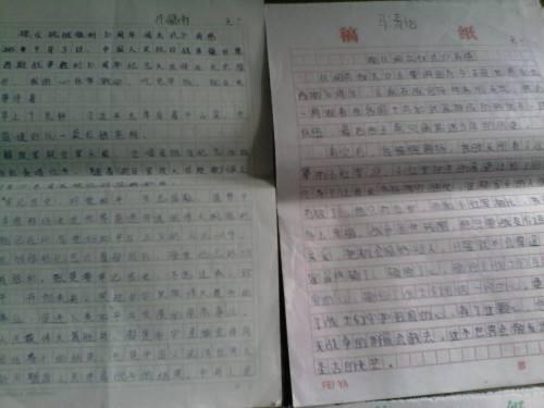 庆祝新中国成立70周年作文三篇