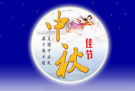 中秋节祝福语简短三篇