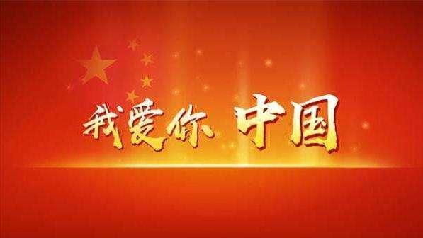喜迎国庆七十周年征文3篇