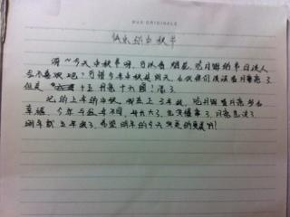 中秋话月作文500字三篇