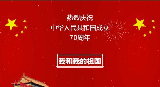 庆祝中华人民共和国成立70周年演讲稿三篇