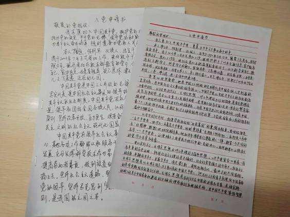 入黨申請書2019最新版500字三篇