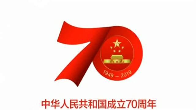 中华人民共和国成立70作文三篇