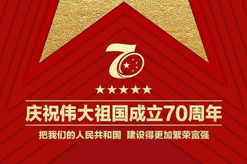新China70周年演讲稿3篇