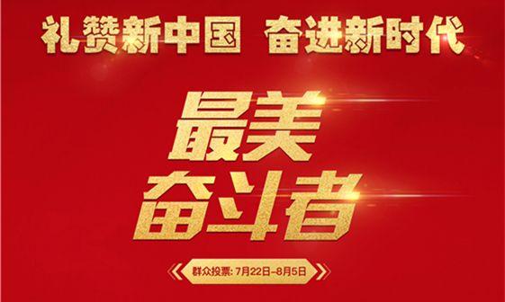 礼赞新China领跑新时代征文4篇