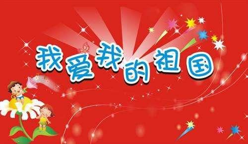 新中国成立70周年文章3篇