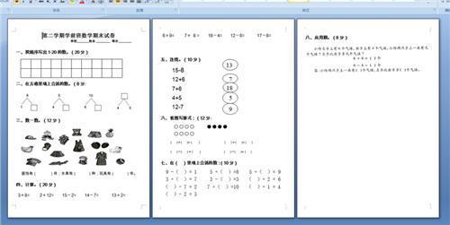 大班数学教案3篇
