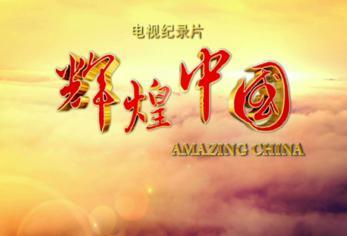 辉煌中国观后感3篇