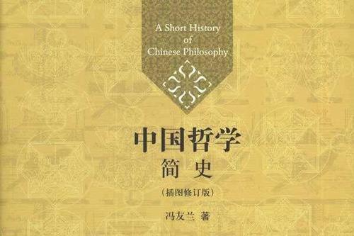中国哲学简史读后感3篇
