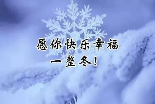 天气冷问候语及关心话3篇