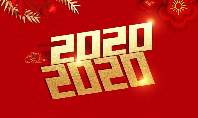 2020新年贺词3篇