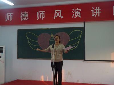 幼儿园教师师德师风演讲稿三篇