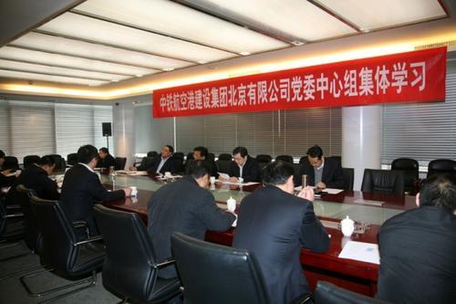 2020年党委中心组学习计划(企业)