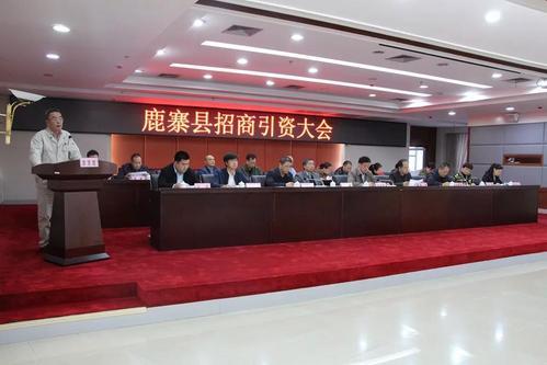 在鹿寨县招商引资大会上讲话